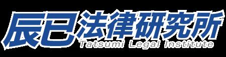 辰已法律研究所 items