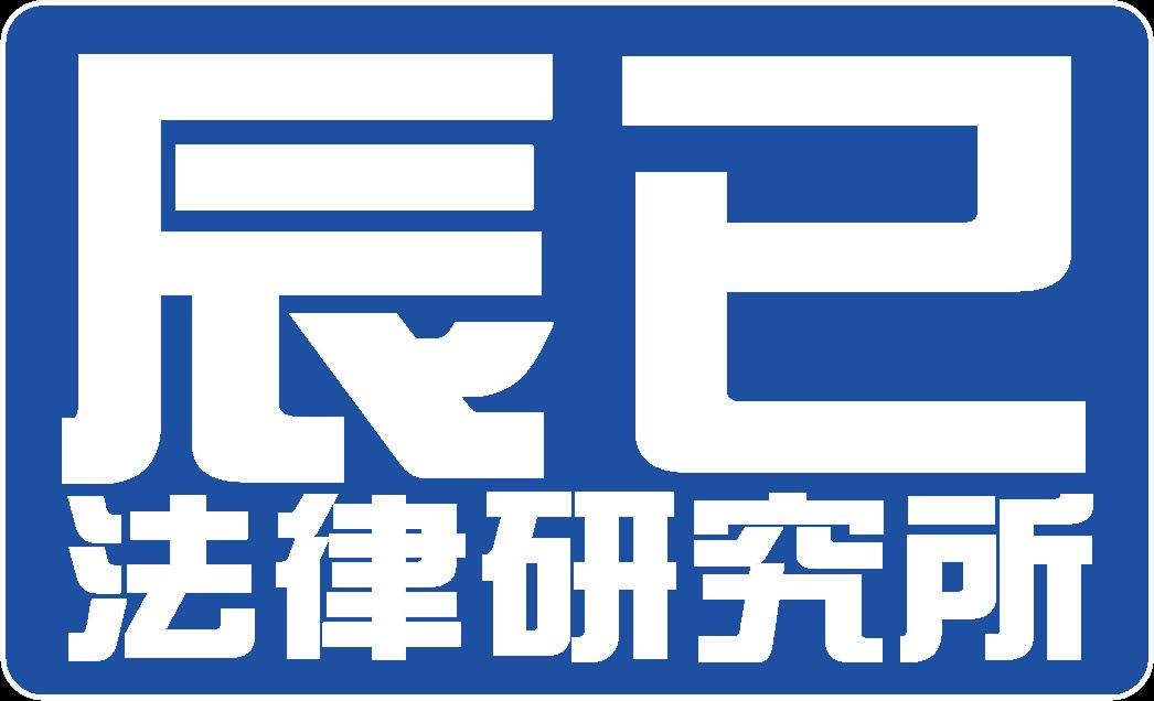 辰已法律研究所ロゴ